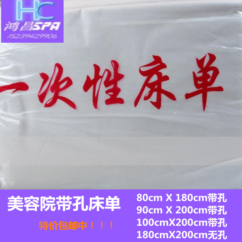 Disposable sheets, massage, tourist beauty salons, non-woven fabrics, with hole pad, a variety of sizes, complete package