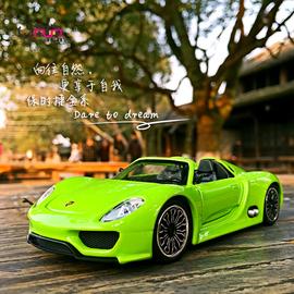 彩珀1:32保时捷918跑车声光合金车模型玩具儿童回力玩具汽小车