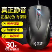 Sidou wired mouse game home laptop computer and office mute silent USB mouse