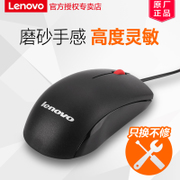 Lenovo M120 notebook computer desktop mouse mouse cable internet game Office Mouse USB red dot