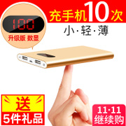M20000 ultra-thin mobile power 7 red MIUI 6 mobile phone Apple 8 universal portable mini 6S charging Bao Ma