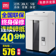 Effective shredder 9912 electric power office household mute 40 minutes 5 confidential file shredder