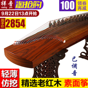 Sucevan Zheng old rosewood Dalbergia latifolia Paulownia plain high-grade professional performance grading guzheng recover the original simplicity
