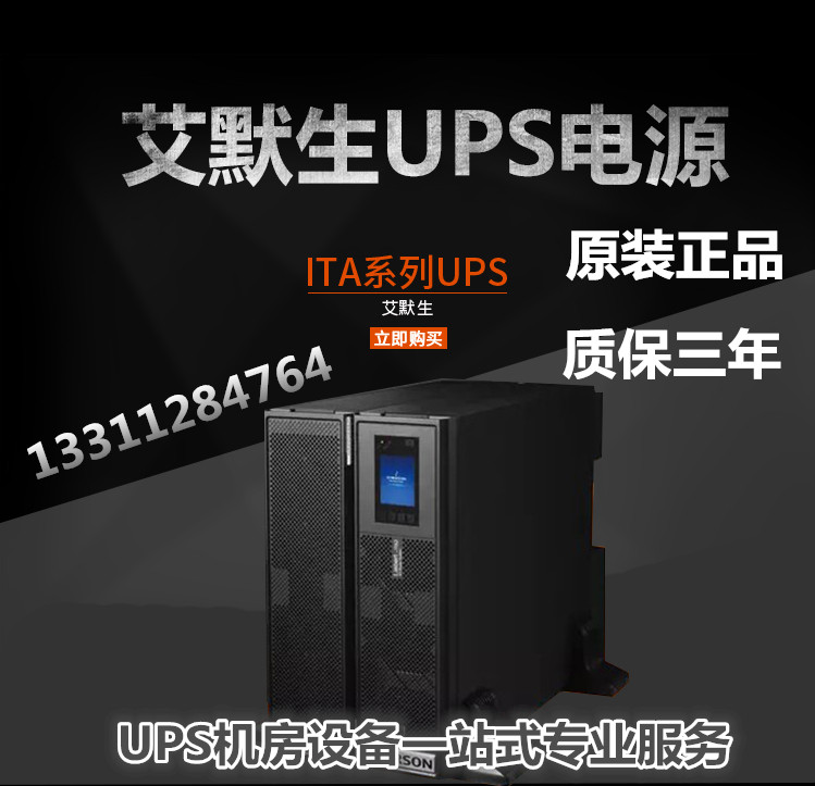 4,684 62] Emerson UPS Uninterruptible Power Supply ITA-20KVA