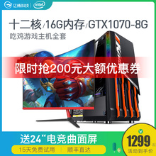 I7 high configuration computer desktop assembly machine, Internet cafe eating chicken, E-sports live broadcast game type water-cooled host office complete set