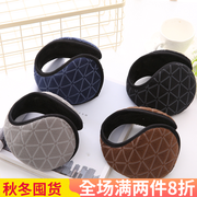 Cold winter frost are men and women wearing ear muffs warm earmuffs cover for adult men and women ear bag