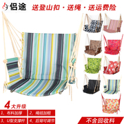 College Students' dormitory dormitory thickened hanging chair artifact hammock indoor and outdoor adult children single swing basket