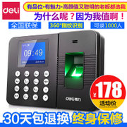 Effective fingerprint attendance machine, fingerprint punch machine 3960 employees to work attendance fingerprint machine