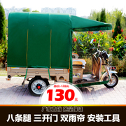 Electric tricycle shed canopy awning awning roof waterproof anti canopy canopy hood battery car windshield