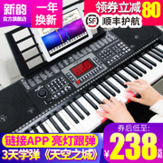 The new rhyme intelligent multifunctional electronic organ teaching adult beginner piano 61 key teachers teaching 88