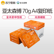 Su Ning - Asia Pacific SSYMB copy paper 70g A4 piece of paper print 2500 FCL wholesale 5 package