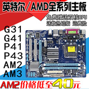 G31/g41/P31/p41/P43/775 pin integrated motherboard DDR2/DDR3 H61/AM2/AM3 Suite