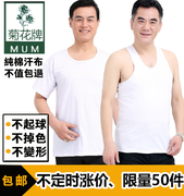 Chrysanthemum brand men's pure cotton hurdle vest, medium and old age loose base underwear, old man shirt, summer short sleeve T-shirt
