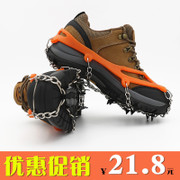 Crampons shoe cover outdoor climbing snow climbing gear chain 8 tooth nail simple ice snow claw grasping general crampons