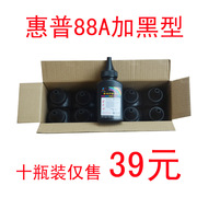 Ten bottles of HP88A toner applies to HP 1007/1008/M1136/P1108/M1213NF/HP388a