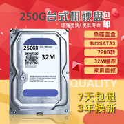 Mail, single disk, 250G desktop, hard disk serial, SATA3 computer, mechanical disk, blue disk, 320500