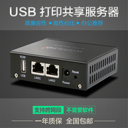 Wisiyilink USB printer server network shared printer inkjet laser thermal needle type