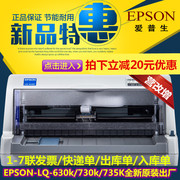 New EPSON LQ630K 735K camp changed to increase the invoice flat push Express single needle printer tax control