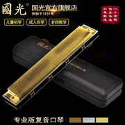 Shanghai Guoguang harmonica playing the 24 hole tremolo beginners adult professional GH-24P students self-study accent harmonica