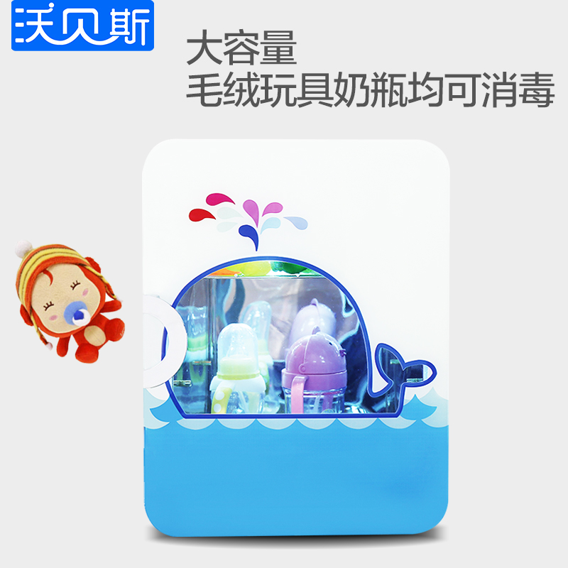 Vobes baby bottle sterilizer, belt drying sterilizer, multi-function baby UV disinfection cabinet