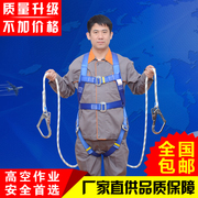 Five point type safety belt whole body European electrician outdoor construction work safety belt upper air conditioning installation safety belt