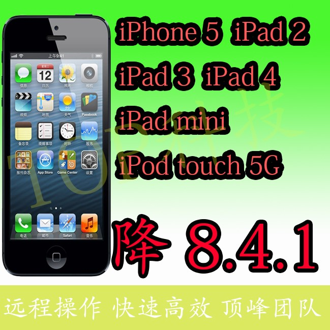 iPhone4  5 iPad 2 3  4 mini touch 5G 降级IOS8.4.1 远程操作