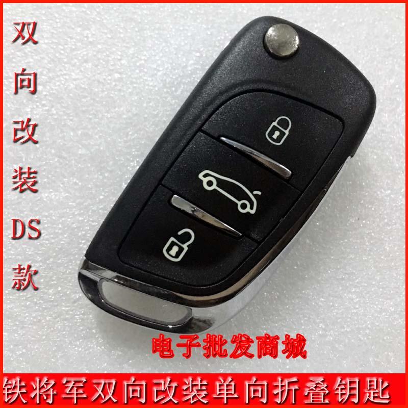 铁将军双向遥控器 防盗器报警改装折叠单向汽车钥匙 DS款遥控钥匙