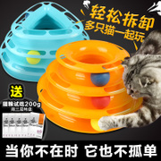 Funny cat toy cat turntable cat toy ball funny cat stick mouse kitten toy cat supplies pet cat toy