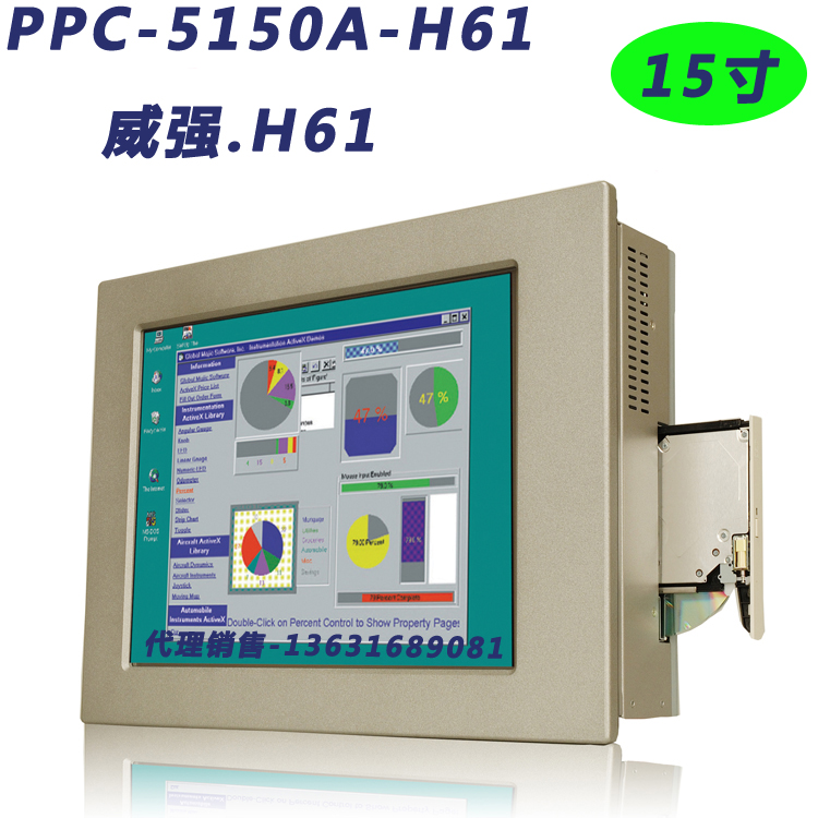 Wei Qiang industrial Tablet PC 15 inch industrial computer PPC-5150AD-H61-i5/R-R10 package mail