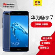HUAWEI Huawei/ official genuine enjoy 7 full Netcom 4G intelligent mobile phone skin function