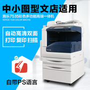Xerox 33705570 color copier, duplex A3 printing, scanning, copying, one machine, 7535 laser printing