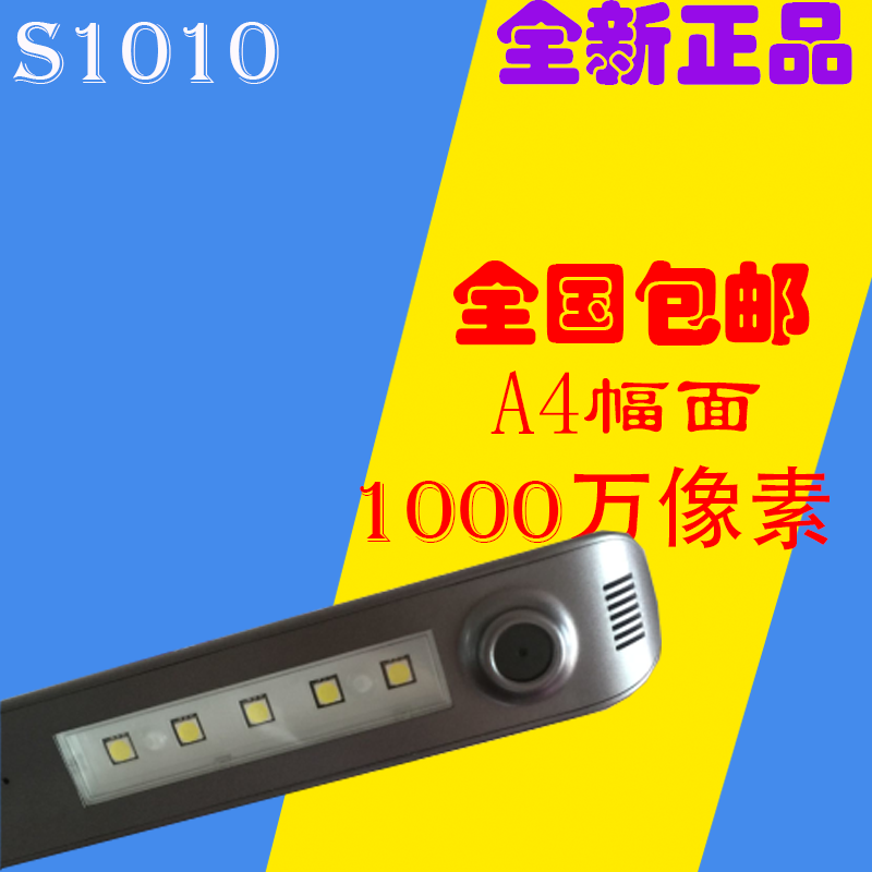 Fertile land S1010 high shoot hd 10 million pixels Fast, instrument files fast scanner instrument A4