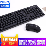PHILPS wireless keyboard mouse set household saving office waterproof notebook computer wireless mouse