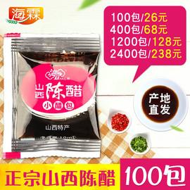 海霖外卖小醋包10g*100 打包小袋装山西陈醋小笼包料包分装醋商用