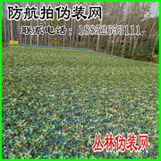 Anti aerial camouflage net net net net outdoor decoration jungle camouflage camouflage net factory direct shipping