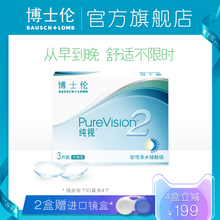 [Buy 4 minus 199] Bausch & Lomb official flagship store as the second generation of monthly throwing myopia contact lenses 3 tablets of silicone hydrogel