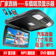12 inch car ceiling display MP5 TV DVD HD 24V van 9-10AV ultra-thin LCD screen