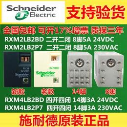 施耐德小型中间继电器rxm2lb2bd dc24v rxm4lb2p7 ac230v 8脚14脚