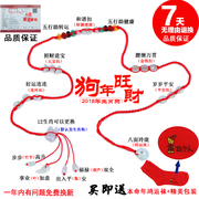 This year's emerald red rope waist female open light is a dog year waist rope hand-woven jade belt male gifts