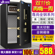 Tiger safe small household invisible fingerprint password steel anti-theft wall 60cm office safe home