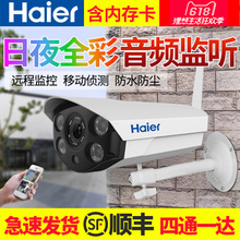 Haier wireless camera night vision HD set WiFi network home mobile phone remote outdoor waterproof monitor