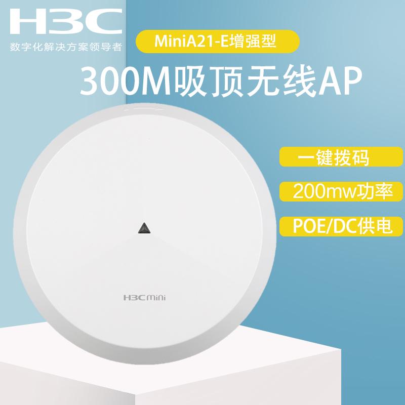 华三H3C Mini A21-E吸顶无线AP室内放装无线接入设备POE供电300M高性能wifi放大器胖瘦一体商用办公无线覆盖