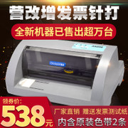 Kakushi AK890 flat push printer a courier delivery invoice changed new value-added fiscal instruments