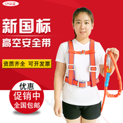 Aerial work safety with outdoor construction safety belt five European systemic air conditioning installation electrician belt GB