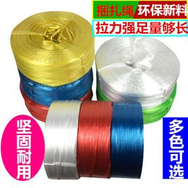 绳草绳塑料绳 包装绳 草球捆扎捆绑绳彩色透明编织绳带撕裂带绳子