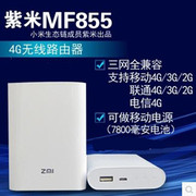 Brown rice millet 855 4 g wireless router wifi carry-on bag mail ZMI shop 3 packets of new China telecom