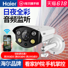 Haier wireless camera home outdoor mobile phone wifi network remote outdoor HD night vision monitor set