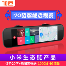 Millet 70 intelligent rearview mirror navigation traffic recorder dual lens reversing image cloud mirror speed one machine