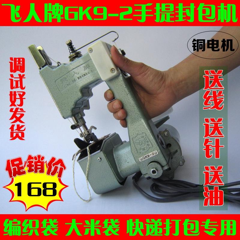 飞人牌GK9-2手提式小型电动封包缝包打包编织米袋缝纫封口机 包邮