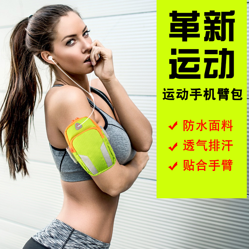 Running mobile phone arm bag, men's mobile phone, arm sleeve, arm, outdoor female apple, 7 arm bag, arm, wrist bag 5.5 inches